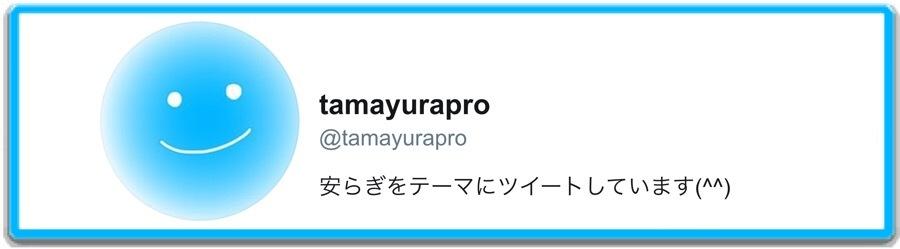 tamayuraproツイッター