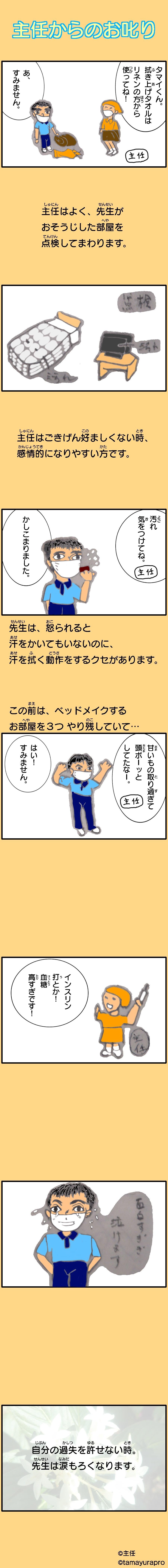 アイキャッチ:【実践】縦スクロールマンガの描き方。