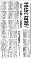 2019-7-3読売新聞7月1日朝刊1面