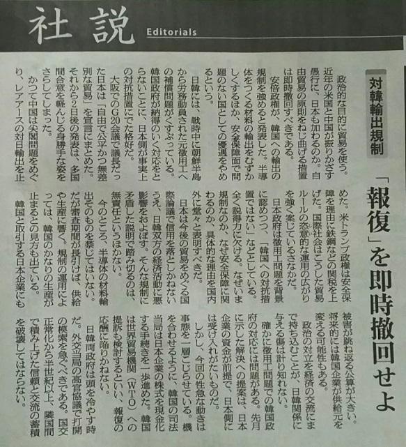 2019-7-4朝日新聞社説7月3日
