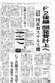2019-8-30読売新聞8月21日朝刊一面