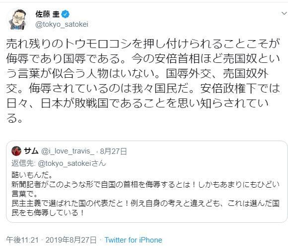 2019-8-31東京新聞佐藤圭1