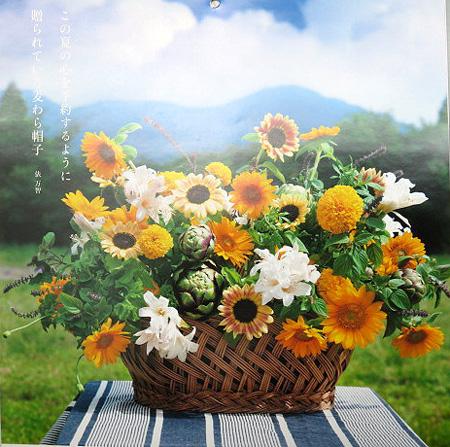 0701花カレンダ-