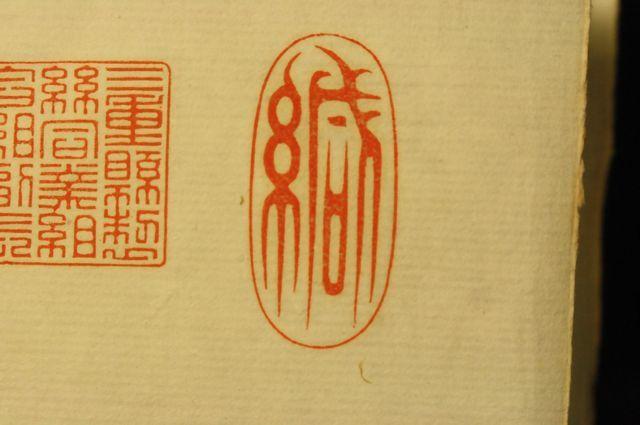 柳葉篆 封緘印