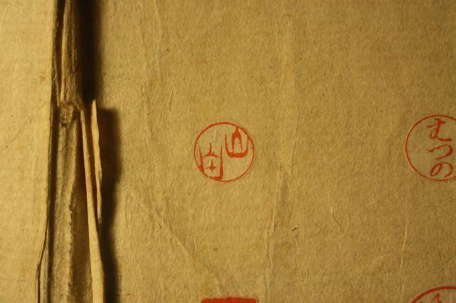 手彫り印鑑  明治時代の印譜