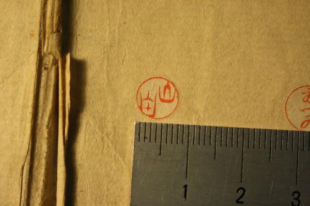 手彫り印鑑 印相体 明治時代の印譜
