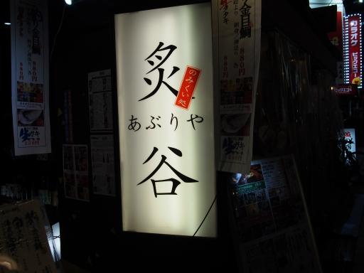 20190622・中野ネオン11