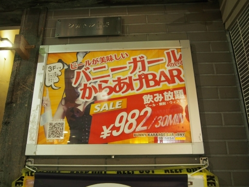 20190622・中野ネオン14
