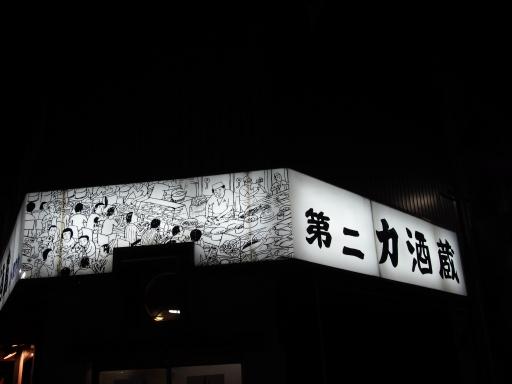 20190623・ビミョー01・中野