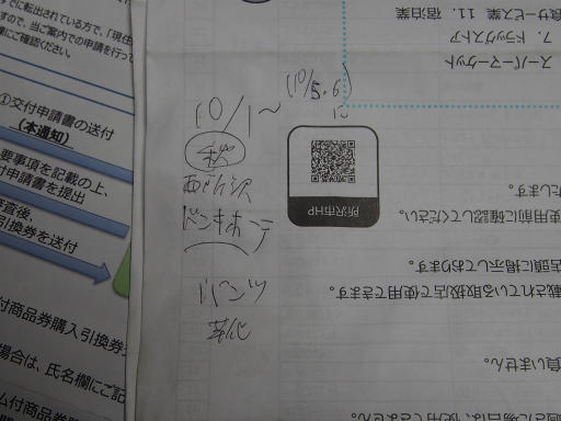20190811・所沢市商品プレミアム6