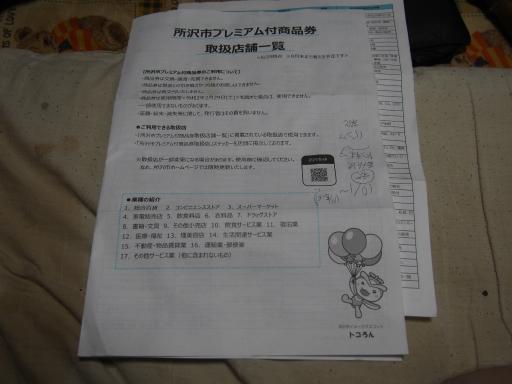 20190811・所沢市商品プレミアム2・中