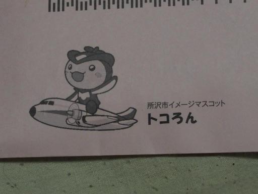 20190811・所沢市商品プレミアム3