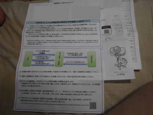 20190811・所沢市商品プレミアム1・中