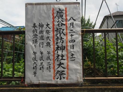 20190824・廣谷諏訪神社21・中