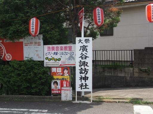 20190824・廣谷諏訪神社行燈02