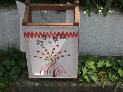 20190824・廣谷諏訪神社行燈11