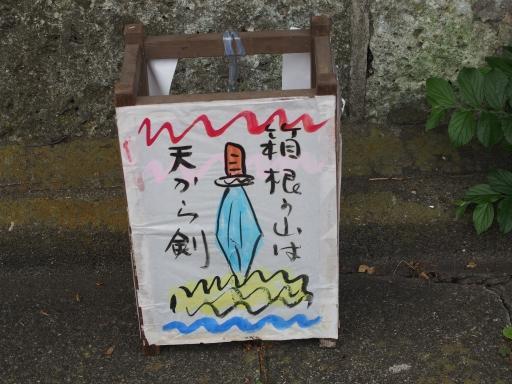 20190824・廣谷諏訪神社行燈14