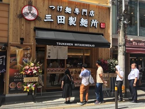 三田製麺所③