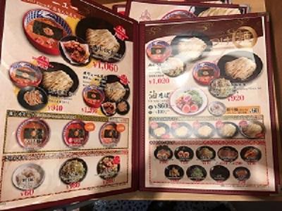 三田製麺所②