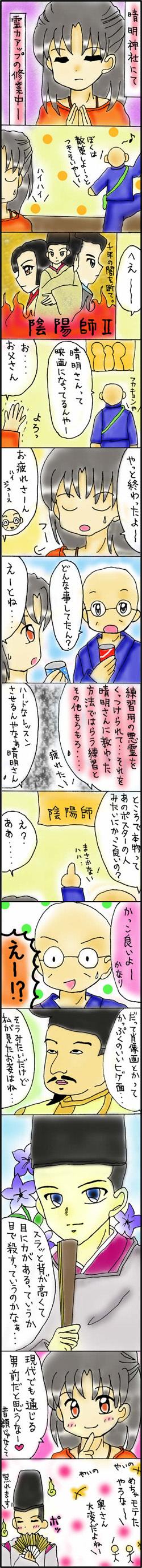 2019_08_31_hime03.jpg