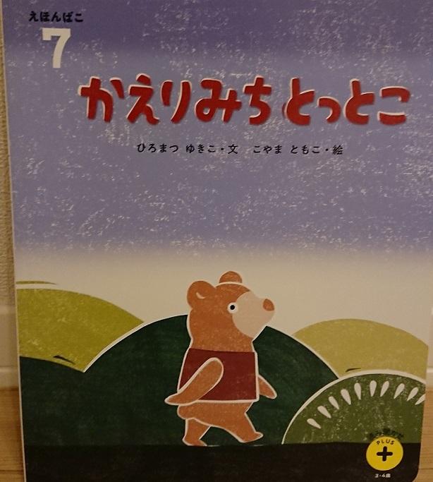 こどもちゃれんじほっぷ7月号♪6.JPG