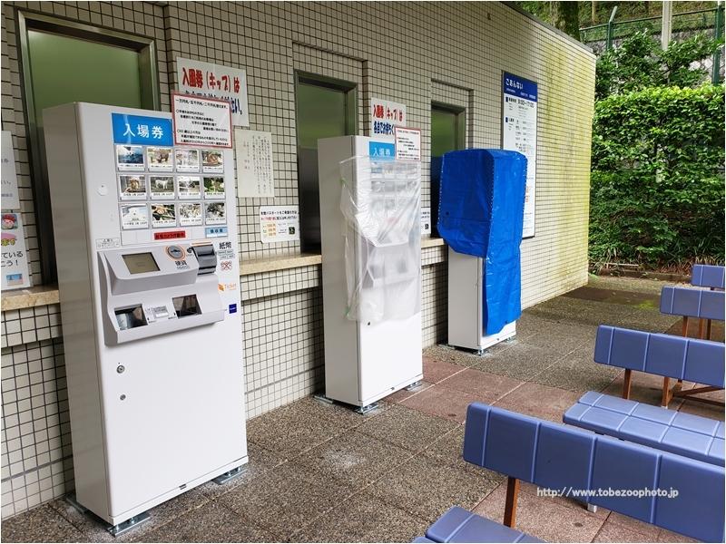 とべ動物園の売札前、自動券売機が、リニューアル