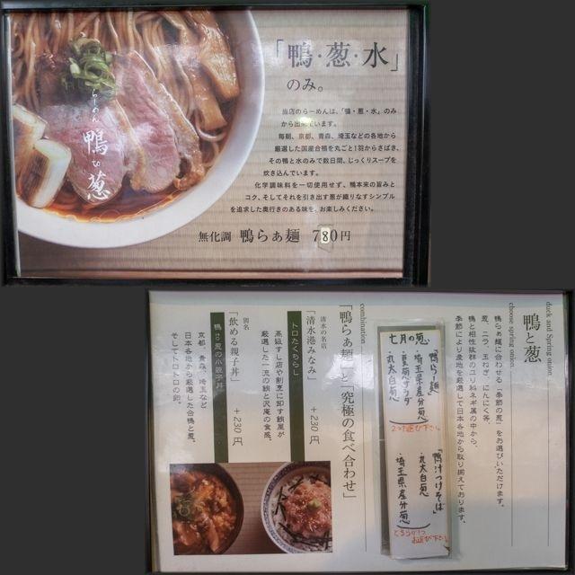 鴨to葱(5)