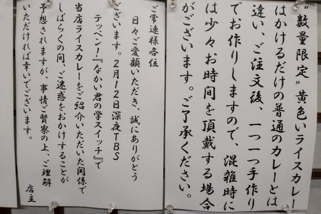 東嶋屋(7)