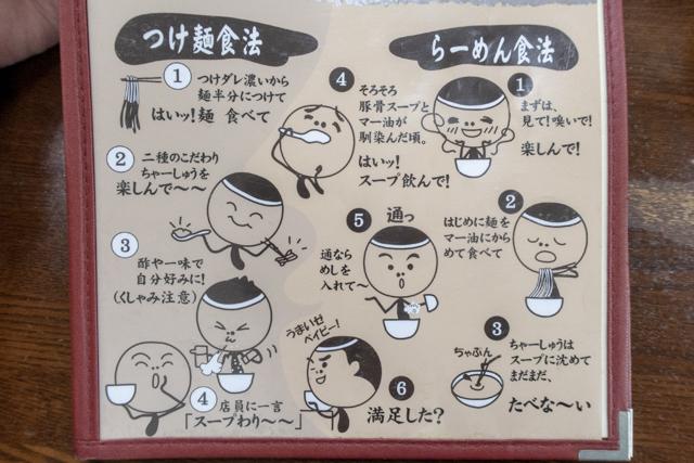なんつっ亭(5)