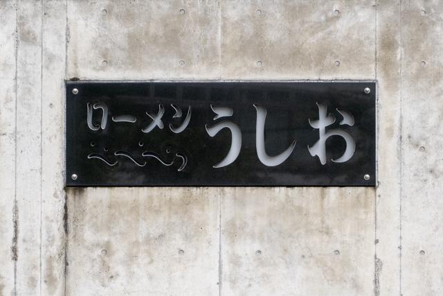 うしお(3)