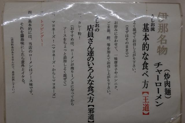 うしお(9)