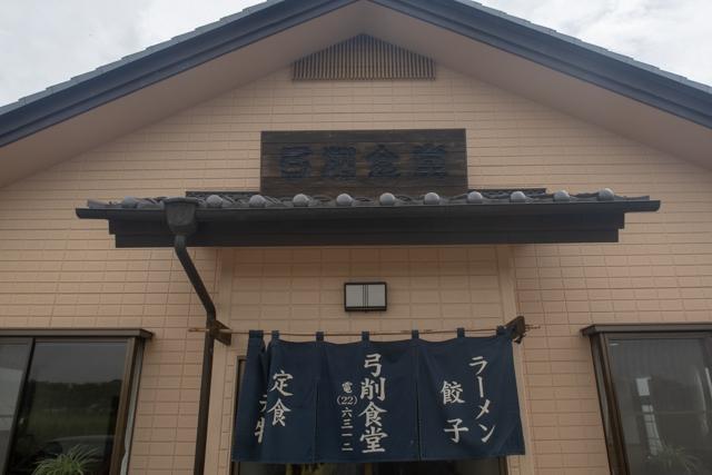 弓削食堂(4)