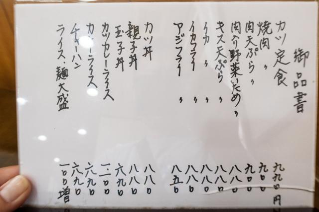 弓削食堂(6)