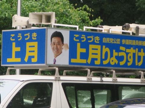 「上月良祐」参議院議員選挙候補 出陣式⑥_R