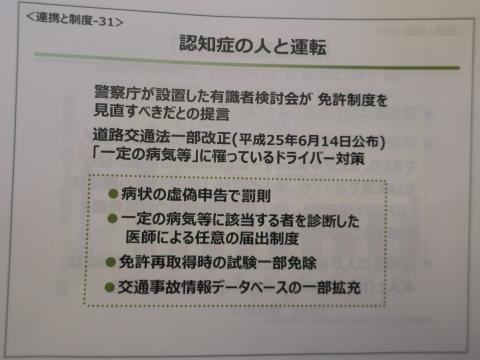 「保健福祉医療委員会委員」と「茨城県医師会役員」後援会&懇談会⑯