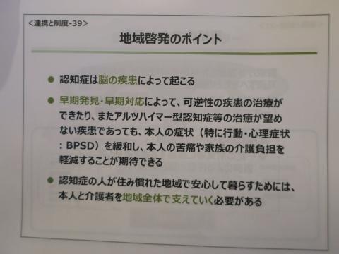 「保健福祉医療委員会委員」と「茨城県医師会役員」後援会&懇談会⑱