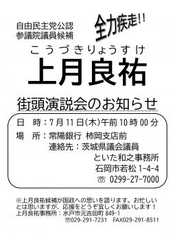 参議院議員候補「上月良祐」柿岡街頭演説のお知らせ_000001