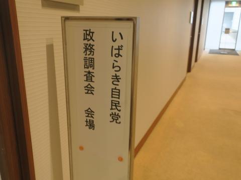 「(仮称)茨城県いじめ防止対策推進条例」勉強会⑤