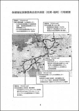 「保健福祉医療委員会」福岡県・佐賀県県外調査 (1)