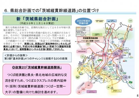 令和1年7月23日「道祖神峠トンネル化実現の為に!」土木・営業戦略部長要望①1