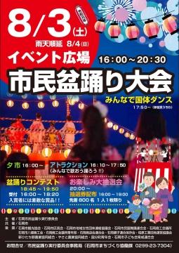 令和1年8月3日「石岡市民盆踊り大会」ポスター