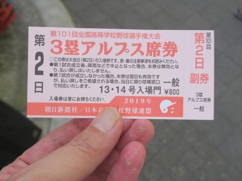 「霞ヶ浦高校甲子園出場応援」阪神甲子園球場③_R