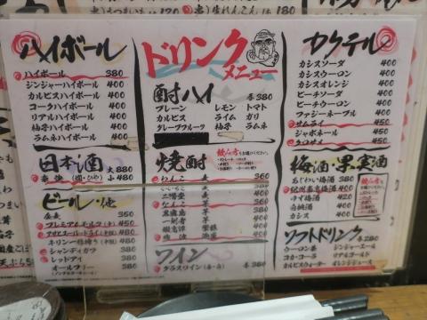 「なんばグランド花月&難波散策」 (23)_R
