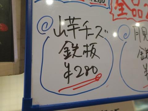 「なんばグランド花月&難波散策」 (26)_R