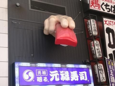 「なんばグランド花月&難波散策」 (33)_R