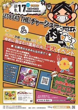「肉だっぺ!FESTA」①_R