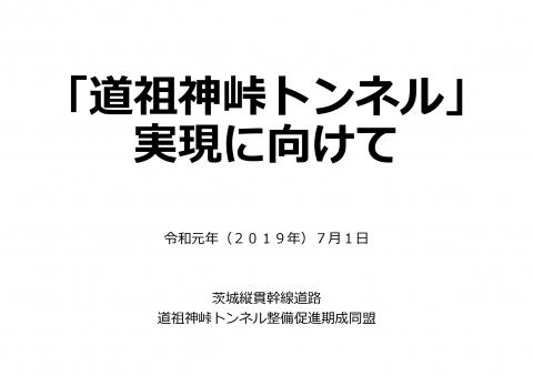 「道祖神峠トンネル化土浦市長・議長、つくば市長・議長協力依頼」①