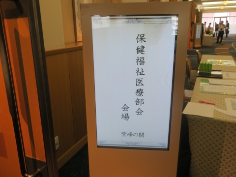 「自民党各種団体県政要望懇談会」⑦