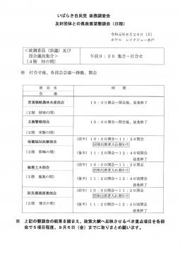 「自民党各種団体県政要望懇談会」⑥1