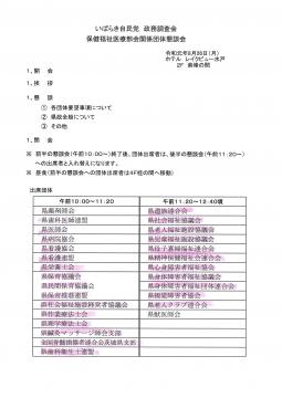 「自民党各種団体県政要望懇談会」⑥2